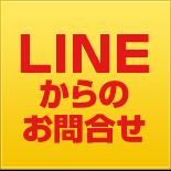 LINE からの お問合せ