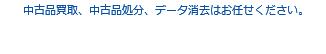 中古品買取、中古品処分、データ消去はお任せください。 フリースタイルジャパン