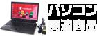 パソコン関連商品