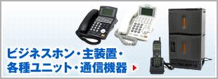ビジネスホン・主装置・各種ユニット・通信機器