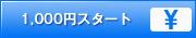 1,000円スタート