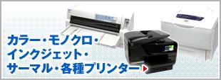 カラー・モノクロ・インクジェット・サーマル・各種プリンター